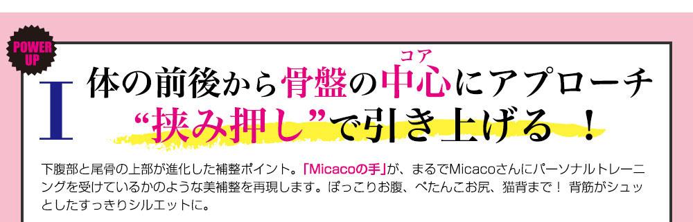 Micaco ミカコ 骨盤インスパイリングショーツ コア 5分丈