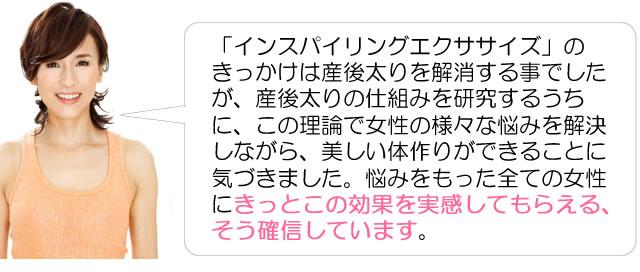 芦屋美整体 納富亜矢子