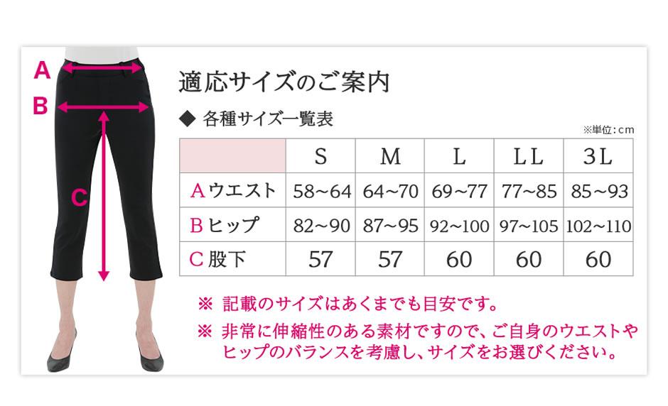 骨盤スタイルアップクロップドパンツ 芦屋美整体のサイズ表