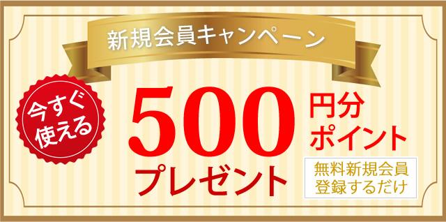 土井さんのリフトアップロングシェイパーの関連キャンペーン
