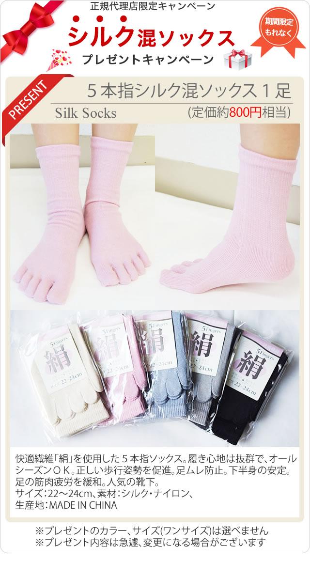 桜香純子の桜香流セルスルーエステの関連キャンペーン