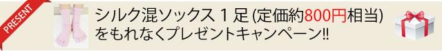 桜香純子の桜香流セルスルーエステのプレゼント