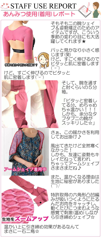 桜香純子の桜香流セルスルーエステ アームシェイプの着用レポート
