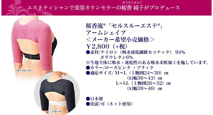 桜香純子の桜香流セルスルーエステ アームシェイプ