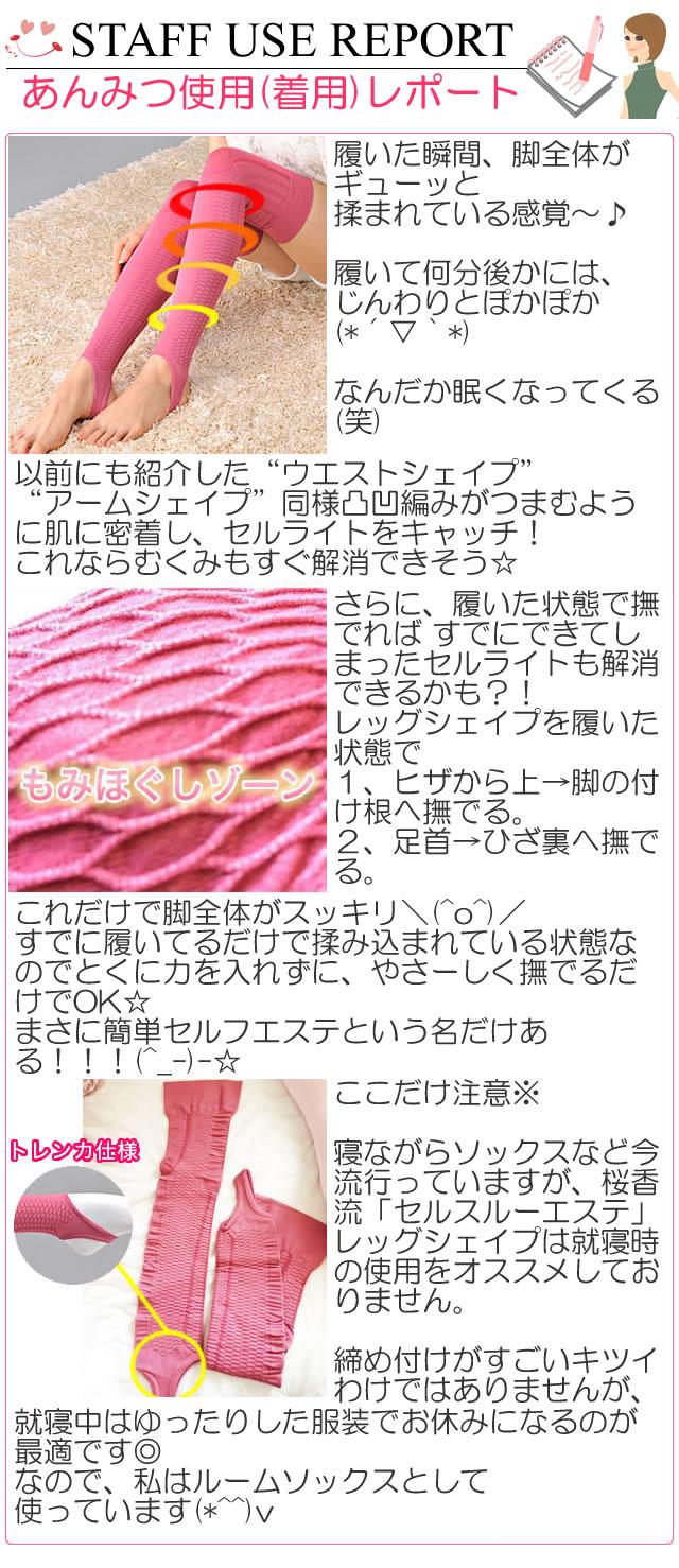 桜香純子の桜香流セルスルーエステの着用レポート