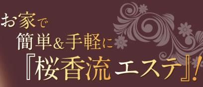 桜香純子の桜香流セルスルーエステ