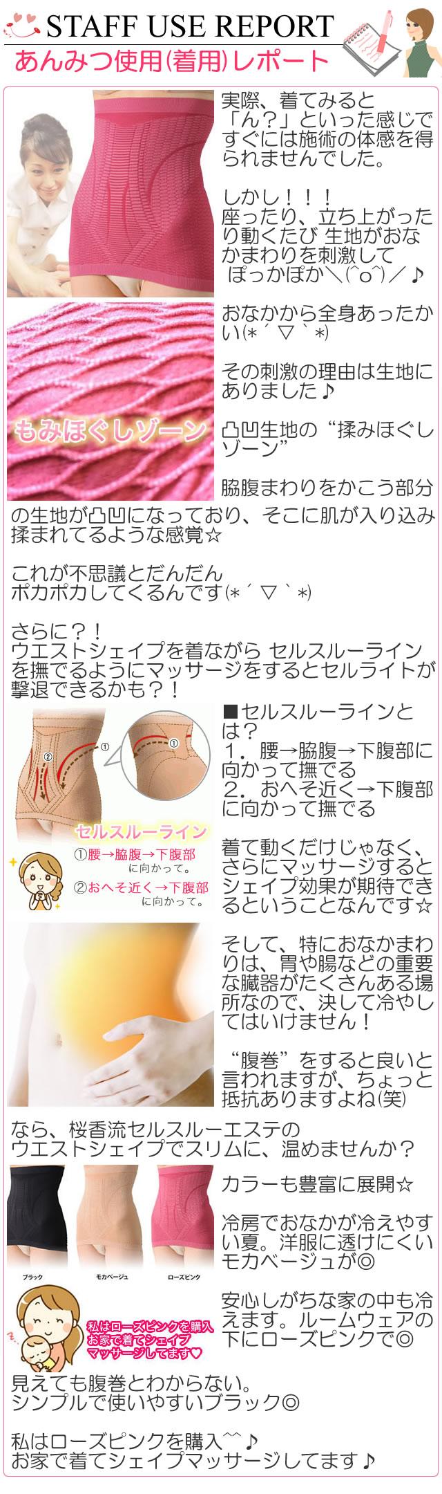 桜香純子の桜香流セルスルーエステ ウエストシェイプの着用レポート