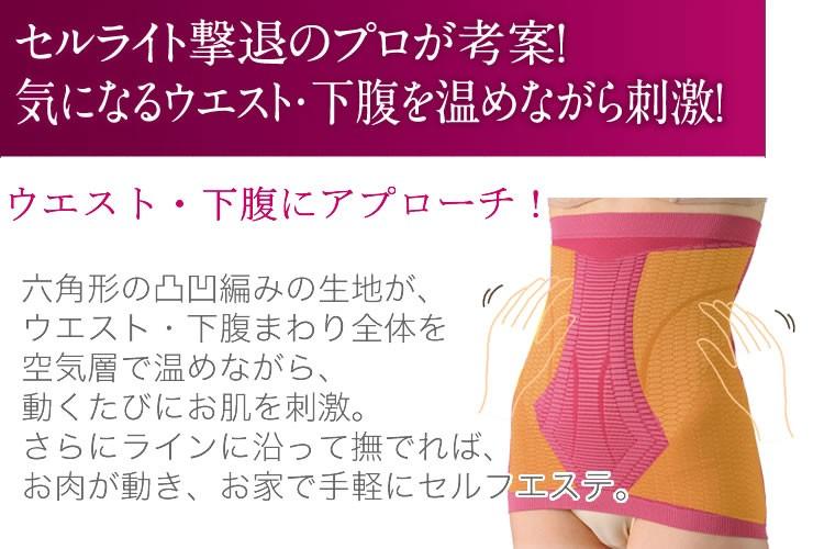 桜香純子の桜香流セルスルーエステ ウエストシェイプ
