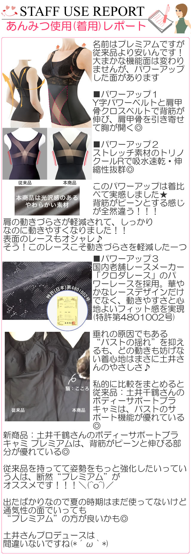 土井さんのボディーサポートブラキャミ プレミアムの着用レポート