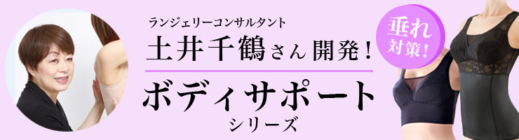土井さん ボディサポート 姿勢 猫背 ブラキャミ ノンワイヤー ブラジャー 脇肉