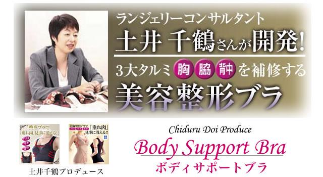 土井千鶴のボディサポート