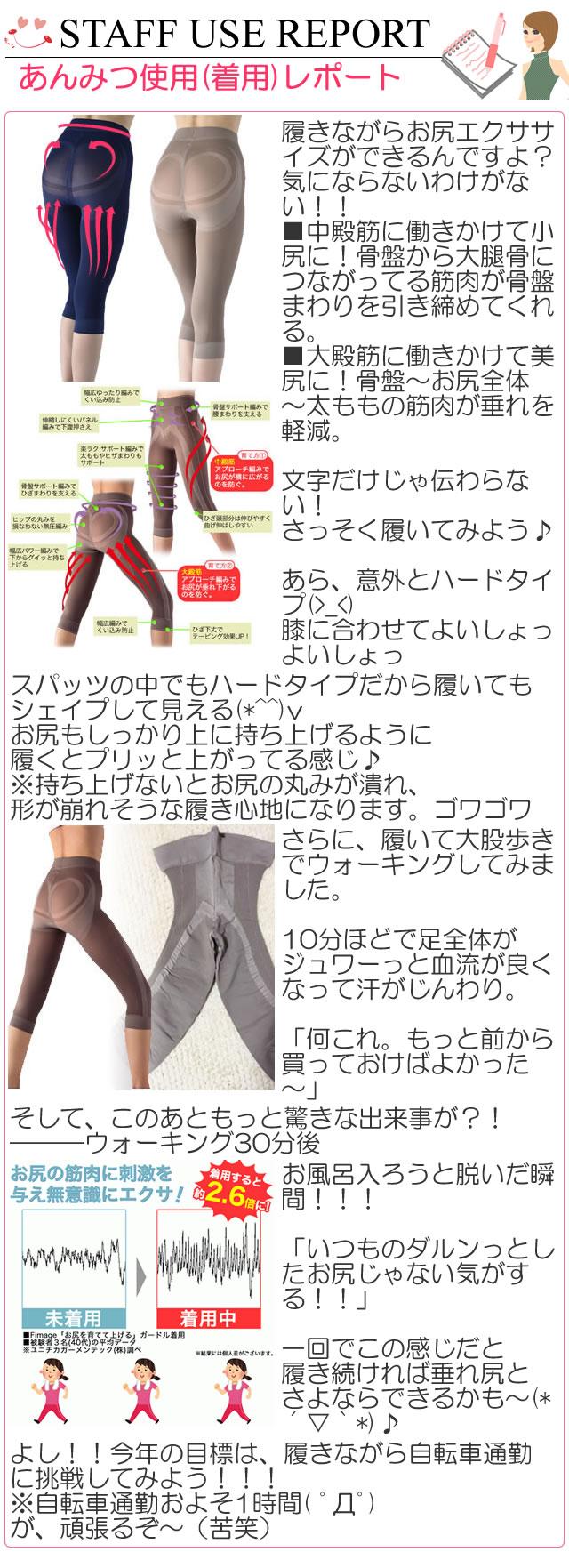 藤森夕子Fimageフィマージェ お尻を育てて上げる ガードル(7分丈スパッツ)の着用レポート