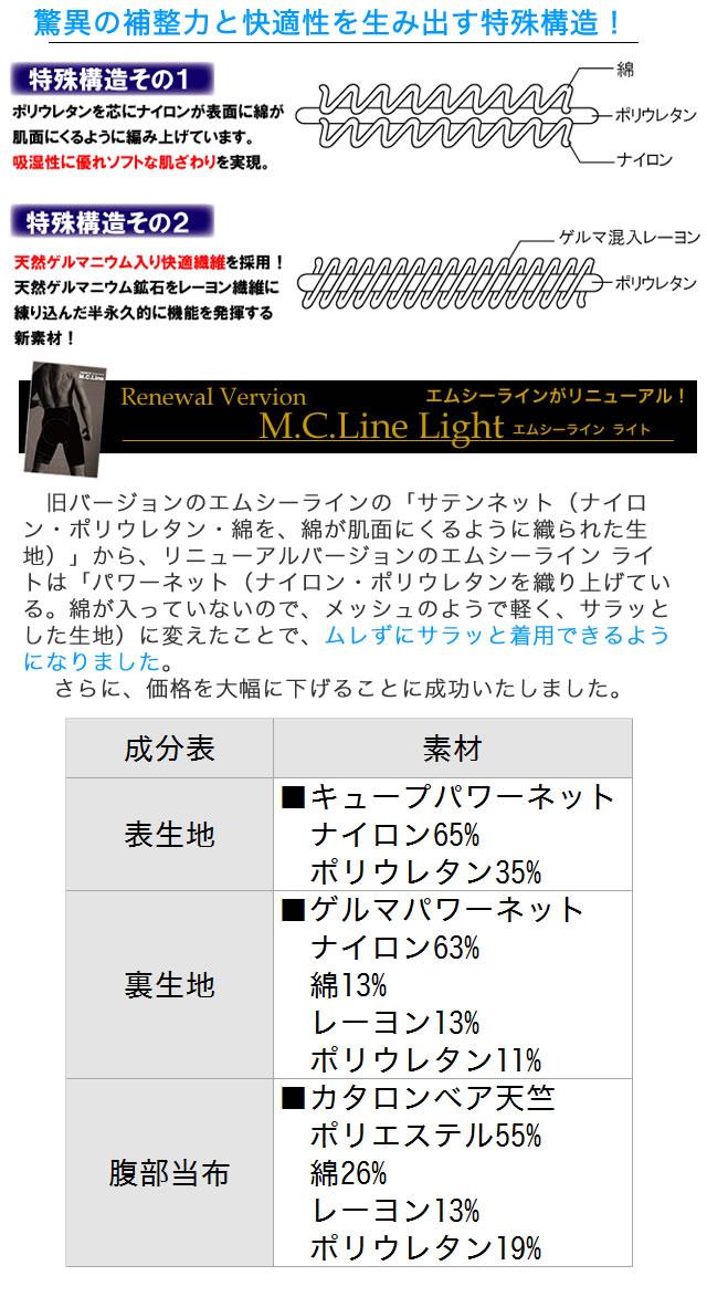 MISA ラピアンズ M.C.Line エムシーラインライト