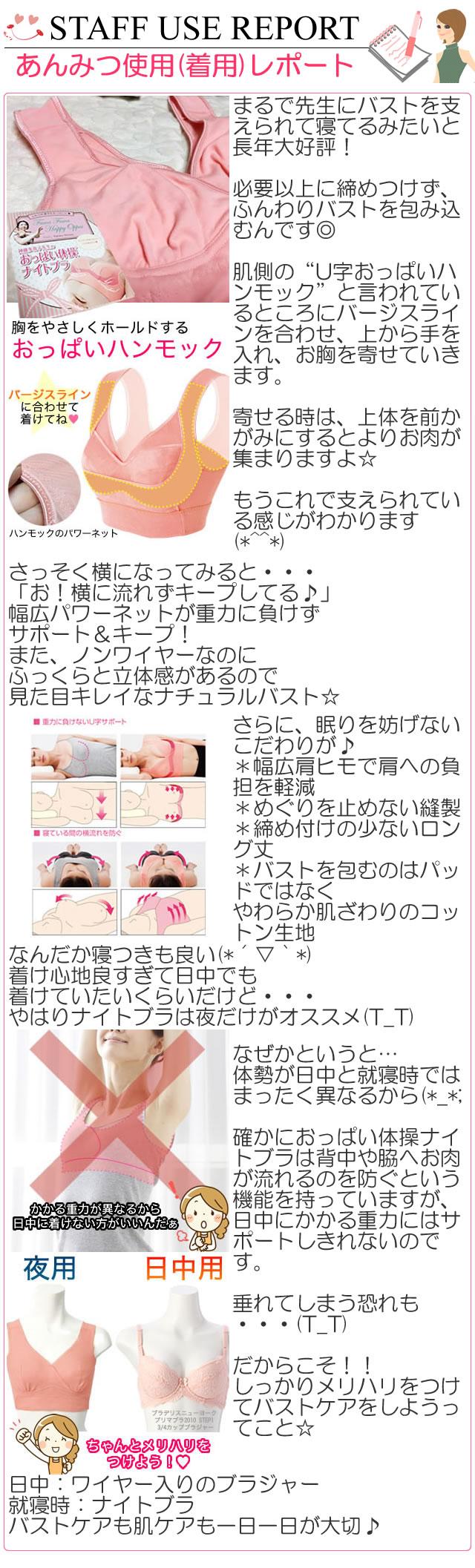 神藤多喜子先生のおっぱい体操ナイトブラの着用レポート