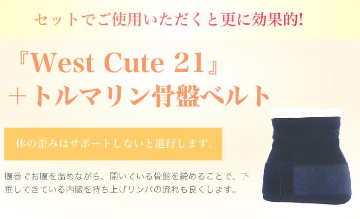 West Cute ウエストキュート21