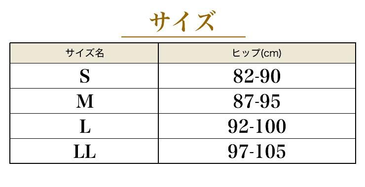 プレミアムリフトアップデザインショーツのサイズ表