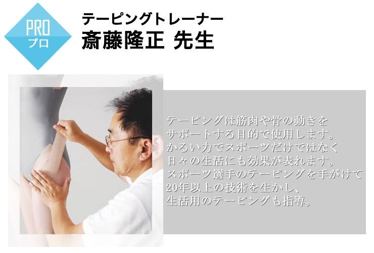 齋藤先生 グングンシェイプ テーピングスパッツ スポーティタイプ