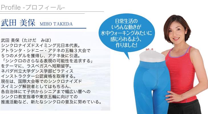 武田美保 シンクロボーテ アクアシェイプガードル